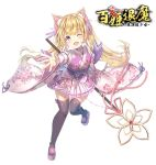 1girl ;d ;o aile_(crossroads) animal_ear_fluff animal_ears bangs black_legwear blonde_hair blush cat_ears commentary_request copyright_name copyright_request detached_sleeves earrings eyebrows_visible_through_hair fang floral_print hair_between_eyes head_tilt holding holding_staff jewelry long_hair long_sleeves looking_at_viewer official_art one_eye_closed open_mouth outstretched_arm pink_footwear purple_skirt ribbon-trimmed_legwear ribbon_trim simple_background skirt smile solo staff standing standing_on_one_leg thigh-highs twintails very_long_hair violet_eyes watermark white_background wide_sleeves