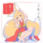 1girl absurdres akatsuki_urara animal_ear_fluff animal_ears arms_up bangs bare_shoulders barefoot blonde_hair blunt_bangs blush eyebrows_visible_through_hair fox_ears fox_shadow_puppet fox_tail fukutchi full_body green_eyes hair_between_eyes highres japanese_clothes kimono original ponytail reflective_floor short_kimono short_yukata sleeveless solo tail thick_eyebrows yukata