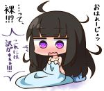 /\/\/\ 1girl @_@ ahoge bangs black_hair blunt_bangs blush chibi collarbone commentary_request copyright_request eyebrows_visible_through_hair hana_kazari holding long_hair naked_sheet nose_blush open_mouth pillow sitting solo sweat translation_request very_long_hair violet_eyes wavy_mouth