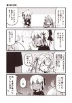 2girls ahoge bell blush bow bowl chibi cloak closed_eyes comic commentary_request dark_skin fate/grand_order fate_(series) flying_sweatdrops fur_trim hair_bell hair_bow hair_ornament hand_up headgear jeanne_d'arc_(fate)_(all) jeanne_d'arc_alter_santa_lily kouji_(campus_life) monochrome multiple_girls okita_souji_(alter)_(fate) okita_souji_(fate)_(all) open_mouth plate shirt short_sleeves sitting standing surprised t-shirt tears thought_bubble thumbs_up translation_request wide-eyed