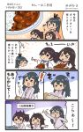 >_< 3girls 4koma akagi_(kantai_collection) black_hair brown_hair chibi chibi_inset comic commentary_request curry curry_rice food hair_between_eyes highres holding holding_spoon houshou_(kantai_collection) japanese_clothes kaga_(kantai_collection) kantai_collection kimono megahiyo multiple_girls o_o open_mouth pink_kimono ponytail rice side_ponytail speech_bubble spoon tasuki thought_bubble translation_request triangle_mouth twitter_username