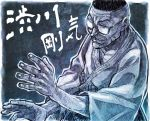 1boy fingernails glasses grappler_baki looking_at_viewer open_mouth sakino_shingetsu short_sleeves solo teeth translation_request
