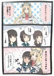 4girls ? bangs black_hair black_sailor_collar blonde_hair blue_eyes blue_sailor_collar blunt_bangs breast_grab breasts brown_eyes comic commentary_request fubuki_(kantai_collection) grabbing hatsuyuki_(kantai_collection) headgear highres kantai_collection kujira_naoto large_breasts long_hair military military_uniform miyuki_(kantai_collection) multiple_girls nelson_(kantai_collection) remodel_(kantai_collection) sailor_collar school_uniform serafuku short_hair star starry_background surprised translation_request uniform upper_body