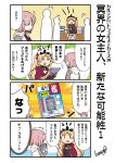 2girls 4koma ^_^ ^o^ blonde_hair breasts cape cleavage closed_eyes closed_eyes comic crown ereshkigal_(fate/grand_order) fate/grand_order fate_(series) glasses hair_ribbon hood hooded_jacket jacket long_hair mash_kyrielight multiple_girls necktie purple_hair ribbon short_hair tamago_(yotsumi_works) translation_request two_side_up