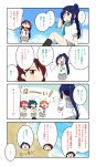 0_0 4koma 6+girls :d ^_^ aqua_neckwear arm_up beach black_legwear blue_hair brown_hair closed_eyes closed_eyes comic grey_skirt hair_ornament hairclip hands_up jitome kneehighs kurosawa_dia kurosawa_ruby long_hair love_live! love_live!_sunshine!! matsuura_kanan miniskirt miyako_hito multiple_girls neckerchief one_eye_closed open_mouth pleated_skirt ponytail red_eyes red_neckwear round_teeth sakurauchi_riko sand_writing short_sleeves side_bun sitting skirt smile sweatdrop takami_chika teeth thigh-highs tie_clip translation_request tsushima_yoshiko two_side_up upper_teeth uranohoshi_school_uniform violet_eyes yellow_neckwear