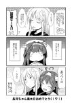 2girls ^_^ ahoge blush closed_eyes closed_eyes comic crescent crescent_hair_ornament detached_sleeves fang greyscale hair_ornament heart_ahoge hug hug_from_behind ichimi kantai_collection kongou_(kantai_collection) long_hair monochrome multiple_girls nagatsuki_(kantai_collection) nontraditional_miko o_o open_mouth school_uniform serafuku smile translation_request