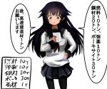 1girl absurdres akatsuki_(kantai_collection) bangs black_hair black_legwear black_skirt blue_eyes blush breasts commentary_request double_horizontal_stripe eyebrows_visible_through_hair hair_flaps hair_spread_out hand_on_hip hand_up highres holding kantai_collection long_hair long_sleeves miniskirt neckerchief parted_lips pleated_skirt raised_eyebrows reading red_neckwear school_uniform serafuku shirt simple_background skirt small_breasts solo speech_bubble standing tareme translation_request white_background white_shirt