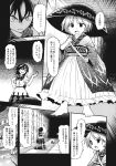 2girls barefoot bow bowl bowl_hat bowtie comic dress greyscale hat highres horns japanese_clothes kijin_seija kimono long_sleeves monochrome multicolored_hair multiple_girls needle_sword obi page_number sash short_hair short_sleeves streaked_hair sukuna_shinmyoumaru touhou translation_request urin waist_bow