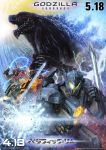 arm_blade bracer_phoenix claws crossover gipsy_avenger glowing godzilla godzilla:_city_on_the_edge_of_battle godzilla:_planet_of_the_monsters godzilla_(series) godzilla_earth guardian_bravo kaijuu mecha monster no_humans official_art pacific_rim pacific_rim:_uprising robot saber_athena scales science_fiction sharp_teeth size_difference sword tail teeth tenjin_hidetaka traditional_media weapon