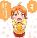1girl :o ahoge blush clover_hair_ornament food fruit hair_ornament highres hood hood_down if_they_mated incoming_food kougi_hiroshi love_live! love_live!_sunshine!! mandarin_orange orange_hair red_shorts sakurauchi_riko short_hair short_sleeves shorts solo takami_chika translated yellow_eyes yellow_hoodie