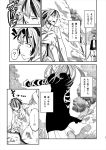 2girls comic dress greyscale hijiri_byakuren injury iroiro_yaru_hito japanese_clothes long_hair long_sleeves monochrome multicolored_hair multiple_girls shirt short_hair sleeveless sleeveless_shirt streaked_hair toramaru_shou touhou translation_request
