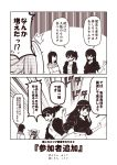 /\/\/\ 2koma 4girls akagi_(kantai_collection) akitsu_maru_(kantai_collection) alternate_costume comic emphasis_lines hair_between_eyes jacket kaga_(kantai_collection) kantai_collection kouji_(campus_life) long_hair monochrome multiple_girls open_mouth ryuujou_(kantai_collection) sepia shirt short_hair side_ponytail skirt speech_bubble thought_bubble translation_request twintails