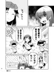 4girls agano_(kantai_collection) alternate_costume buruma comic double_bun greyscale gym_uniform imu_sanjo jintsuu_(kantai_collection) kantai_collection long_hair monochrome multiple_girls naka_(kantai_collection) name_tag sendai_(kantai_collection) translation_request two_side_up