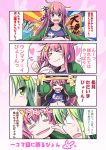 2girls 4koma =_= ahoge blue_shirt blush_stickers bowl cheek_pinching comic commentary_request crossed_arms eating fang fish green_eyes green_hair gunbuster_pose hair_ribbon happi ichimi japanese_clothes kantai_collection long_hair multiple_girls nagatsuki_(kantai_collection) open_mouth pinching pink_hair red_eyes ribbon rice rice_bowl saury shirt translation_request uzuki_(kantai_collection)