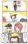 3girls 4koma animal_ears ark_royal_(kantai_collection) azur_lane bismarck_(kantai_collection) blonde_hair blue_eyes brown_hair candy cat_ears cat_tail chupa_chups comic commentary_request crossover detached_sleeves food green_eyes hat highres holding kantai_collection kindergarten_uniform lollipop long_hair multiple_girls mutsuki_(azur_lane) peaked_cap pleated_skirt redhead school_hat short_hair skirt sweat tail tiara translation_request trembling yagami_kamiya