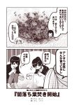 2girls 2koma akagi_(kantai_collection) akitsu_maru_(kantai_collection) casual closed_eyes comic commentary_request contemporary dress eating food holding holding_food kaga_(kantai_collection) kantai_collection kouji_(campus_life) leaf long_hair long_sleeves monochrome multiple_girls open_mouth pants ponytail ryuujou_(kantai_collection) side_ponytail skirt smile squatting sweatdrop sweet_potato translation_request twintails