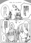 >_< +++ 2girls arm_up bangs blush bow chibi closed_eyes comic commentary_request crossed_bandaids earrings facing_another fate/grand_order fate_(series) full-face_blush greyscale hair_bow hairband jewelry kinakowankoro long_hair miyamoto_musashi_(fate/grand_order) monochrome multiple_girls open_mouth osakabe-hime_(fate/grand_order) sketch sweat thought_bubble translation_request