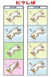7c' 7c' animal comic dog highres lying multiple_4koma poke poking shiba_inu shiver sleeping translated translation_request trembling