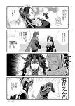 1girl 2boys blush closed_mouth comic fire_emblem fire_emblem_heroes fire_emblem_if greyscale hair_over_one_eye kagerou_(fire_emblem_if) long_hair long_sleeves maid maid_headdress mask monochrome multiple_boys nintendo open_mouth ouzisamafe ponytail ryouma_(fire_emblem_if) saizou_(fire_emblem_if) scar scar_across_eye short_hair spiky_hair translation_request