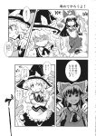 2girls ascot bow comic detached_sleeves gohei greyscale hair_bow hair_tubes hakurei_reimu hat highres kirisame_marisa long_hair long_skirt mask monochrome multiple_girls shirt short_sleeves skirt sleeveless sleeveless_shirt tako_(plastic_protein) touhou translation_request vest wavy_hair witch_hat