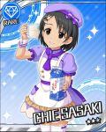 apron black_eyes black_hair blush character_name chef_hat dress idolmaster idolmaster_cinderella_girls sasaki_chie short_hair smile stars