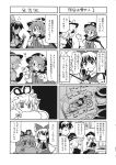 4koma 6+girls animal_ears ascot bow cape cellphone comic detached_sleeves fedora gap glasses gohei greyscale hair_bow hair_tubes hakurei_reimu hat highres kirisame_marisa komeiji_koishi long_hair low_twintails mob_cap monochrome multiple_girls nurse_cap phone rabbit_ears reisen_udongein_inaba school_uniform shirt short_twintails sleeveless sleeveless_shirt smartphone stretcher tako_(plastic_protein) touhou translation_request twintails usami_sumireko witch_hat yagokoro_eirin yakumo_yukari