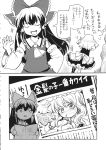 2girls ascot bow comic detached_sleeves gohei greyscale hair_bow hair_tubes hakurei_reimu hat highres kirisame_marisa long_hair long_skirt mask monochrome multiple_girls newspaper shirt short_sleeves skirt sleeveless sleeveless_shirt tako_(plastic_protein) touhou translation_request vest wavy_hair witch_hat