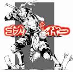 armor arrow artorias_the_abysswalker full_armor full_body goblin_slayer goblin_slayer! helmet holding ina_(gokihoihoi) male_focus monochrome parody shield sword weapon