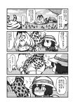 3girls :3 all_fours animal_ears bare_shoulders black_hair blonde_hair blush comic eyebrows_visible_through_hair greyscale helmet high-waist_skirt highres kaban_(kemono_friends) kemono_friends kotobuki_(tiny_life) monochrome multiple_girls nose_blush panties pantyhose pith_helmet savanna_striped_giant_slug_(kemono_friends) serval_(kemono_friends) serval_ears serval_print serval_tail shirt short_hair short_sleeves shorts skirt sleeveless t-shirt tail thigh-highs translation_request underwear zettai_ryouiki