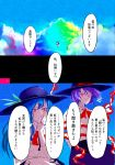 2girls antennae blue_hair bow bowtie capelet comic dress_shirt food food_on_head frills fruit fruit_on_head hat hat_bow highres hinanawi_tenshi long_hair multiple_girls nagae_iku object_on_head page_number peach purple_hair shawl shirt short_hair short_sleeves skirt touhou translation_request yappa_muri