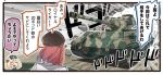 1koma 2girls ^_^ ^o^ anger_vein ark_royal_(kantai_collection) blonde_hair blush_stickers brown_hat camouflage chibi chibi_inset closed_eyes closed_eyes comic emphasis_lines eyewear_on_head ground_vehicle hat ido_(teketeke) kantai_collection long_hair military military_vehicle motor_vehicle multiple_girls open_mouth redhead richelieu_(kantai_collection) short_hair speech_bubble sunglasses tank translation_request