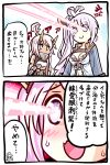 2girls 2koma :d ahoge azur_lane blue_eyes blush breasts cleavage comic dark_skin eye_beam fang heart_ahoge heterochromia highres indianapolis_(azur_lane) ishiyumi long_hair multiple_girls open_mouth pink_hair portland_(azur_lane) purple_hair side_ponytail smile sweat translation_request yellow_eyes