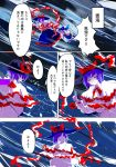 2girls antennae blue_hair bow bowtie capelet comic dress_shirt frills hat hat_bow highres hinanawi_tenshi long_hair multiple_girls nagae_iku page_number purple_hair shawl shirt short_hair short_sleeves skirt touhou translation_request yappa_muri