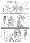 2girls animal_ears bird_wings coat comic cup eurasian_eagle_owl_(kemono_friends) eyebrows_visible_through_hair fur_collar head_wings highres japari_symbol kemono_friends long_sleeves monochrome mug multiple_girls northern_white-faced_owl_(kemono_friends) omucchan_(omutyuan) owl_ears short_hair sitting skirt tail translation_request wings