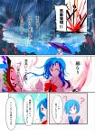 2girls blue_hair bow bowtie comic dress_shirt heterochromia highres hinanawi_tenshi long_hair multiple_girls page_number shirt short_hair short_sleeves tatara_kogasa touhou translation_request umbrella vest yappa_muri