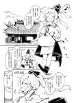 +++ 1girl bag bangs blush closed_eyes clouds comic commentary_request daikon eighth_note greyscale hands_in_opposite_sleeves harusame_(unmei_no_ikasumi) hat highres holding holding_bag long_hair long_sleeves monochrome mononobe_no_futo musical_note open_mouth ponytail ribbon-trimmed_sleeves ribbon_trim shoes sketch spoken_musical_note tate_eboshi temple thought_bubble touhou translation_request walking wide_sleeves