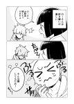>_< /\/\/\ 1boy 1girl ark_kan black_hair comic faceless faceless_male greyscale mask monochrome noppera-bou original short_hair translation_request wavy_mouth zashiki-warashi