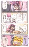 +_+ /\/\/\ 3girls 4koma :d bare_shoulders black-framed_eyewear black_gloves blush box brown_hair cardboard_box chibi cloak comic commentary_request elbow_gloves facing_away fate/grand_order fate_(series) fingerless_gloves glasses gloves green_eyes hair_bobbles hair_ornament holding holding_box hood hood_down hood_up hooded_cloak hooded_jacket jacket japanese_clothes jumping kimono long_hair mash_kyrielight multiple_girls open_mouth osakabe-hime_(fate/grand_order) penthesilea_(fate/grand_order) pink_cloak pink_hair purple_skirt red_eyes rioshi shirt short_hair short_kimono skirt sleeveless sleeveless_shirt smile sparkle translation_request very_long_hair wavy_mouth white_hair white_jacket white_kimono white_shirt