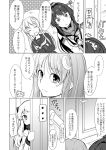 /\/\/\ 3girls =_= ^_^ bare_shoulders closed_eyes comic crescent crescent_hair_ornament crossed_arms dress greyscale hair_ornament hairband horns ichimi kantai_collection long_hair monochrome multiple_girls nagatsuki_(kantai_collection) neckerchief northern_ocean_hime open_mouth peeking_out ponytail school_uniform serafuku shinkaisei-kan smile translation_request upper_body yamato_(kantai_collection)