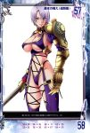 1girl absurdres armor bangs blue_eyes breasts closed_mouth earrings eyebrows_visible_through_hair gauntlets hair_over_one_eye highres holding holding_sword holding_weapon huge_breasts isabella_valentine jewelry lipstick makeup navel nigou purple_hair purple_lipstick queen's_gate revealing_clothes scan shiny shiny_hair shiny_skin short_hair simple_background solo soul_calibur soulcalibur soulcalibur_iv standing sword thigh-highs under_boob weapon white_background