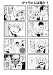 1girl 3boys 4koma :d angry bakugou_katsuki blush_stickers boku_no_hero_academia burn_scar comic commentary_request covering_face embarrassed facial_scar floating food freckles glasses highres iida_tenya kapuchirio midoriya_izuku monochrome multicolored_hair multiple_boys open_mouth plate scar shirt slippers smile sweat t-shirt tank_top todoroki_shouto translation_request two-tone_hair uraraka_ochako