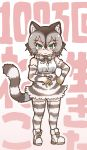 1girl :3 animal_ears animal_print bangs bare_shoulders boots bow bowtie brown_hair cat_ears cat_tail character_request commentary_request crossed_bangs elbow_gloves eyebrows_visible_through_hair full_body gloves green_eyes grey_hair hair_between_eyes hand_on_hip high-waist_skirt highres kemono_friends looking_at_viewer medium_hair multicolored_hair personification print_gloves print_legwear print_neckwear print_skirt shirt skirt sleeveless sleeveless_shirt solo striped striped_gloves striped_legwear striped_skirt tail tanaka_kusao thigh-highs translation_request white_shirt