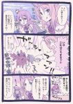 3girls alcohol ascot bottle breasts character_request comic headgear highres hitting kantai_collection kujira_naoto large_breasts long_hair long_sleeves military military_uniform monochrome multiple_girls nelson_(kantai_collection) pola_(kantai_collection) purple shinkaisei-kan translation_request uniform upper_body wavy_hair wine wine_bottle