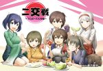 6+girls akagi_(kantai_collection) apple barefoot black_eyes black_hair blush brown_eyes brown_hair commentary_request eating food fruit grapes grin hair_ribbon headband highres hiryuu_(kantai_collection) holding holding_food holding_fruit kaga_(kantai_collection) kantai_collection long_sleeves melon multiple_girls open_mouth peach persimmon ribbon seiza shoukaku_(kantai_collection) sitting smile souryuu_(kantai_collection) translation_request twintails white_hair white_ribbon wide_sleeves yatsuhashi_kyouto zuikaku_(kantai_collection)