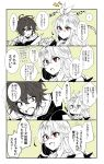 1boy 1girl ahoge comic granblue_fantasy highres hood lightning long_hair monochrome red_eyes sandalphon_(granblue_fantasy) short_hair sparkle sweatdrop translation_request yakota_(usuk-yako) yellow_background zooey_(granblue_fantasy)