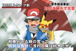 1boy baseball_cap black_gloves black_hair blue_shirt blush blush_stickers closed_eyes covering_face creatures_(company) embarrassed fingerless_gloves game_freak gen_1_pokemon gloves hand_on_own_face hat holding holding_umbrella interview meme microphone nintendo on_shoulder one_eye_closed pikachu pine_tree pokachuu pokemon pokemon_(creature) red_umbrella satoshi_(pokemon) scarf shared_umbrella shirt short_sleeves snow snowing special_feeling_(meme) translation_request tree umbrella upper_body