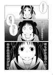 1girl collar comic deco_(geigeki_honey) empty_eyes highres kantai_collection monochrome naka_(kantai_collection) no_pupils school_uniform short_hair translation_request