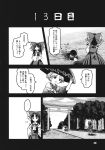 2girls ascot bow bowl bowl_hat comic detached_sleeves greyscale hair_bow hair_tubes hakurei_reimu hat highres japanese_clothes kimono long_hair long_sleeves monochrome multiple_girls obi page_number sash shirt short_hair skirt sleeveless sleeveless_shirt sukuna_shinmyoumaru touhou translation_request urin