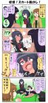 !? 4koma 5girls ahoge angry bag black_hair blush bowing brown_hair chibi clenched_hand closed_eyes comic commentary_request double_bun embarrassed full-face_blush grass grey_eyes hair_between_eyes head_bump highres jacket long_hair long_sleeves monme_(yuureidoushi_(yuurei6214)) multiple_girls neckerchief on_ground open_mouth original red_eyes reiga_mieru school_bag school_uniform serafuku shiki_(yuureidoushi_(yuurei6214)) short_hair sitting skirt skirt_hold skirt_lift smile spoken_interrobang surprised sweatdrop tearing_up thumbs_up translation_request trembling ukino_youko wavy_mouth wide_sleeves youkai yuureidoushi_(yuurei6214)