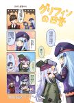 >_< +++ ... 1boy 2girls 4koma :d =_= armband beret black_neckwear blue_hair blush blush_stickers brown_hair cheek_pull closed_eyes collared_shirt comic commander_(girls_frontline) commentary_request facial_mark flat_cap flick g11_(girls_frontline) girls_frontline gloves green_eyes green_hat green_jacket hat highres hk416_(girls_frontline) jacket long_hair long_sleeves military_jacket miniskirt multiple_girls necktie open_mouth parted_lips pleated_skirt profile purple_hat purple_jacket purple_skirt red_jacket shirt silver_hair skirt smile spoken_ellipsis tama_yu very_long_hair white_gloves white_shirt